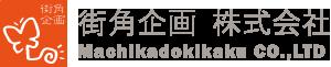 街角企画株式会社<br /> Machikadokikaku.CO.LTD